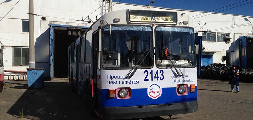 Фотофакт: в Ижевске появился троллейбус, рассказывающий про порталы Госуслуг