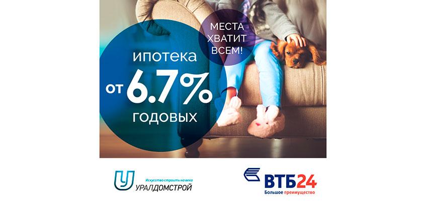 «УралДомСтрой» и ВТБ снижают ставки по ипотеке