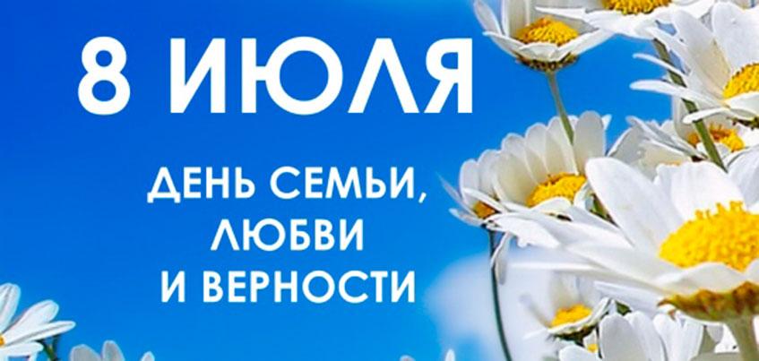 День семьи, любви и верности отметили в Устиновском районе