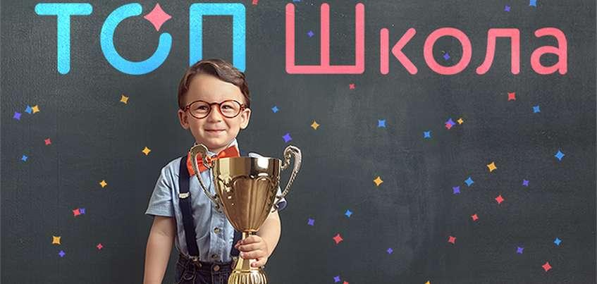 Три школы Удмуртии победили во всероссийском конкурсе «ТОП–Школа»