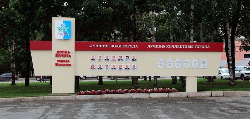 В Ижевске открыли городскую Доску почета