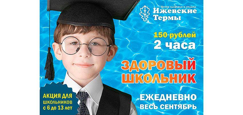 С 1 сентября в «Ижевских термах» стартует акция «Здоровый школьник»