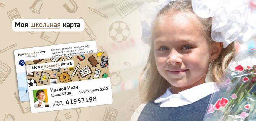 «Моя школьная карта» в Удмуртии: единый стандарт, огромные возможности!