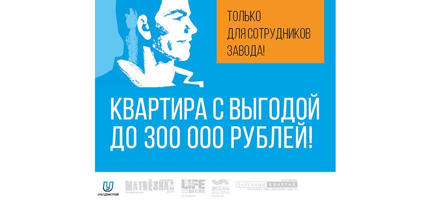 Квартиры для заводчан со скидкой до 300 000 рублей!