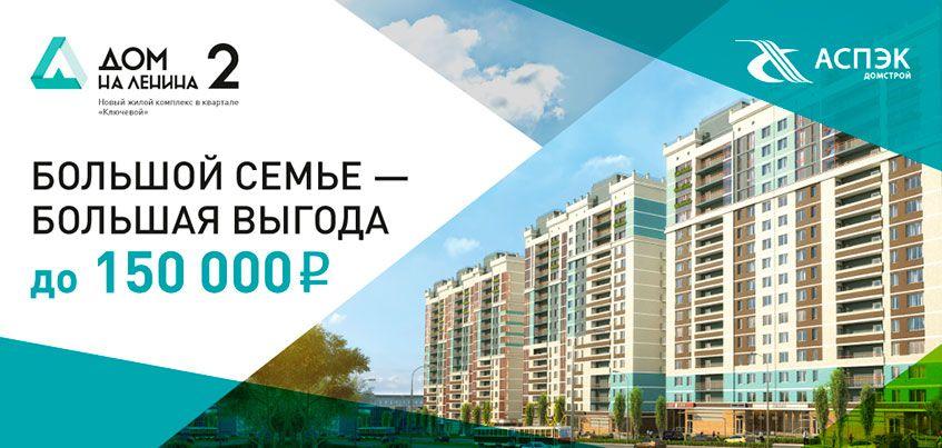 Большой семье – большая выгода! До 150 000 рублей!
