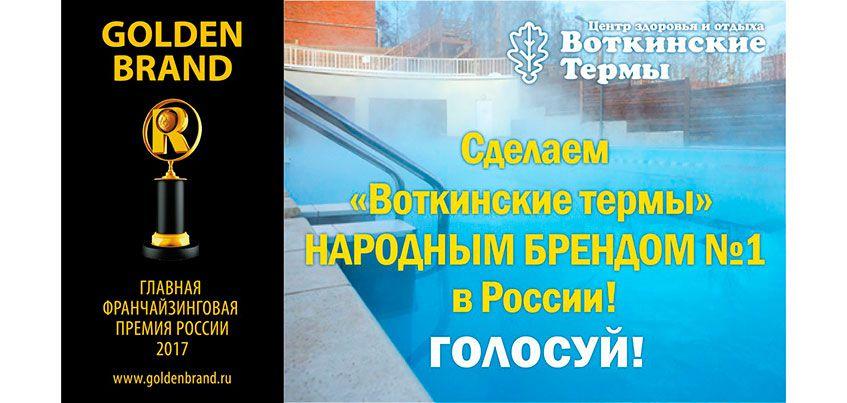«Воткинские термы» участвуют в конкурсе на звание Народного бренда №1 в России