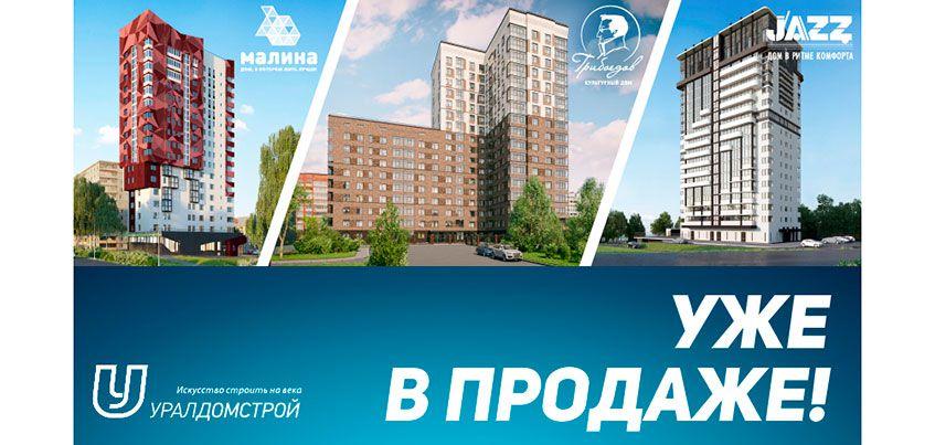 «Малина», «Грибоедов», «Джаз». Комфортного жилья в Ижевске станет больше