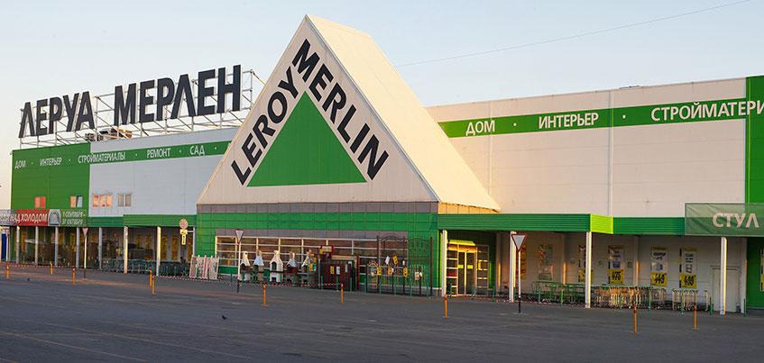 гипермаркет стройтоваров Leroy Merlin может появиться в