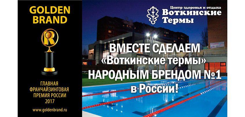 У «Воткинских терм» есть всего 6 дней для голосования, чтобы стать Народным брендом №1 в России