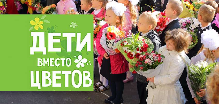 Девятиклассники из Ижевска отказались от букетов и помогли больным детям