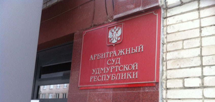 В отношении Спецдомуправления в Ижевске ввели процедуру наблюдения