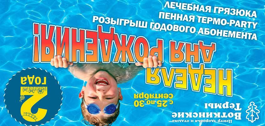 Посетители Воткинских терм смогут выиграть годовой абонемент в честь дня рождения центра