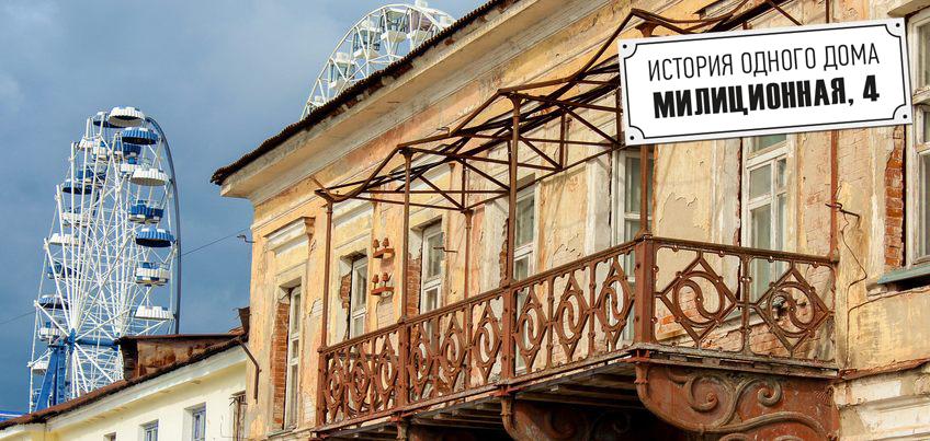 История одного дома: расстрелы в ЧК, подземный ход и медведица Маша
