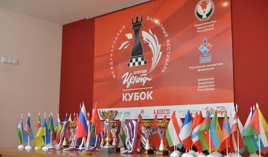 12 июля в Ижевске откроется VI Международный шахматный фестиваль - Кубок корпорации «Центр»