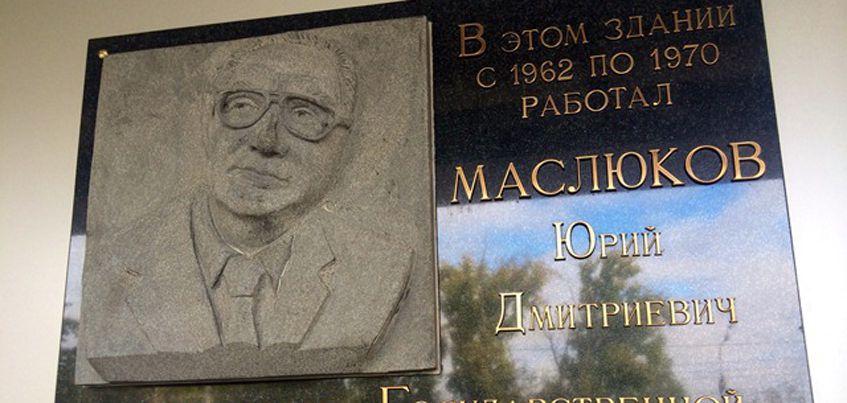 В Ижевске появилась памятная доска в честь Юрия Маслюкова