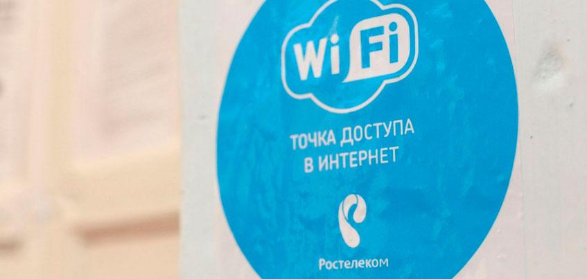 Ростелеком увеличил популярность точек доступа Wi-Fi путем обнуления тарифов