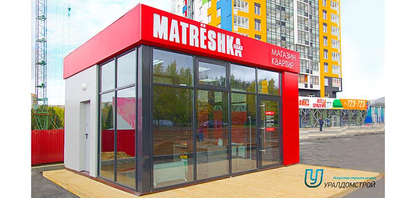 В Ижевске открылся офис продаж рядом со стройплощадкой ЖК «MatrЁshka city»