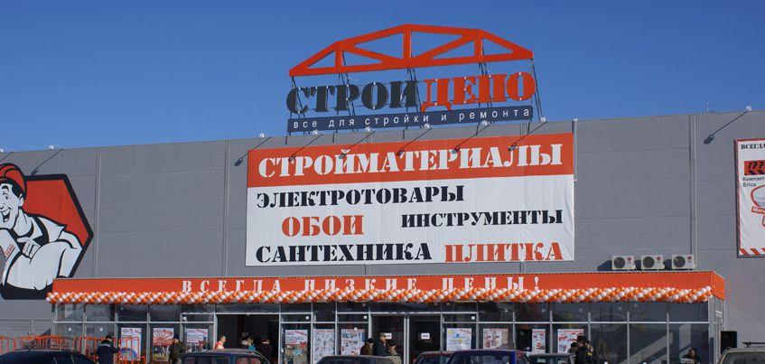 В Ижевске 8 октября закроется гипермаркет «Стройдепо»