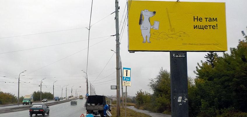 Что за желтые билборды с забавной собачкой появились в Ижевске?