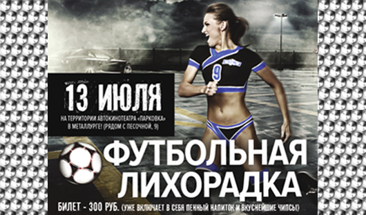 «Дом.ru» в Ижевске приглашает на финал чемпионата мира по футболу