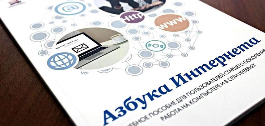Ростелеком и Пенсионный Фонд России организовали онлайн-семинар для преподавателей курсов по программе «Азбука Интернета»