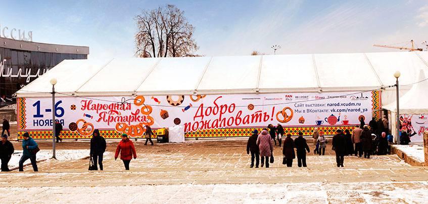 «Народная ярмарка» откроется к Дню народного единства в Ижевске