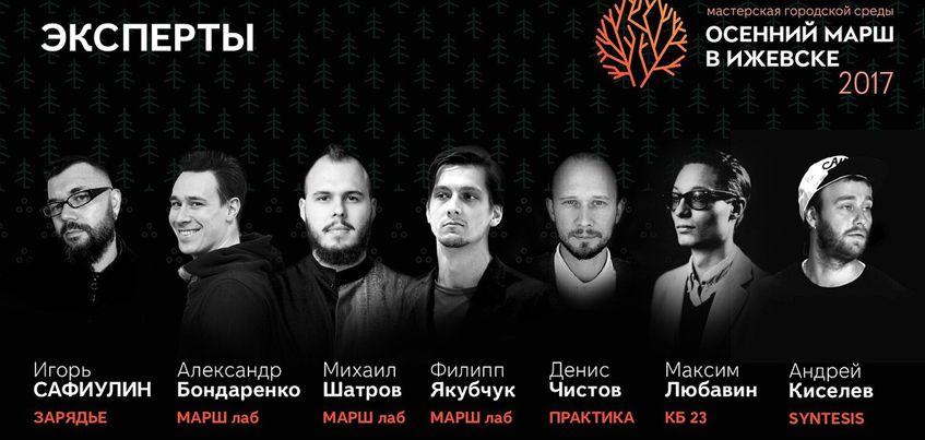 Горожане смогут посетить 6 бесплатных лекций в рамках «Осеннего МАРШа в Ижевске»
