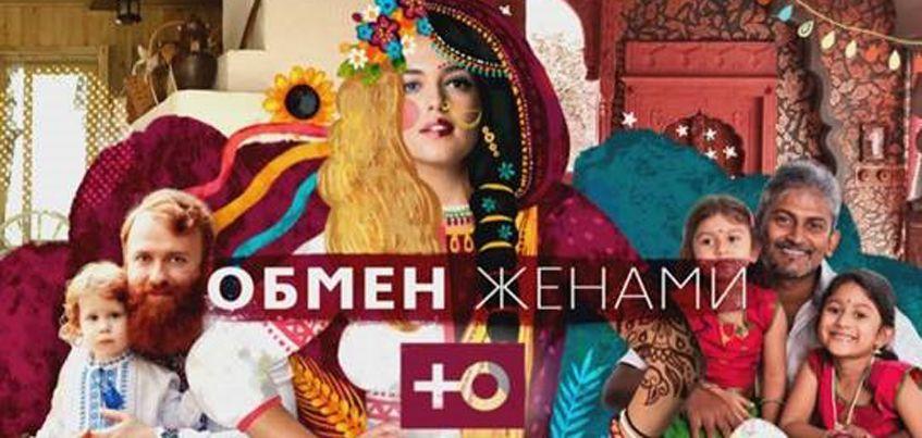 В Ижевск приедет телеканал «Ю» для съемок реалити-шоу «Обмен женами»
