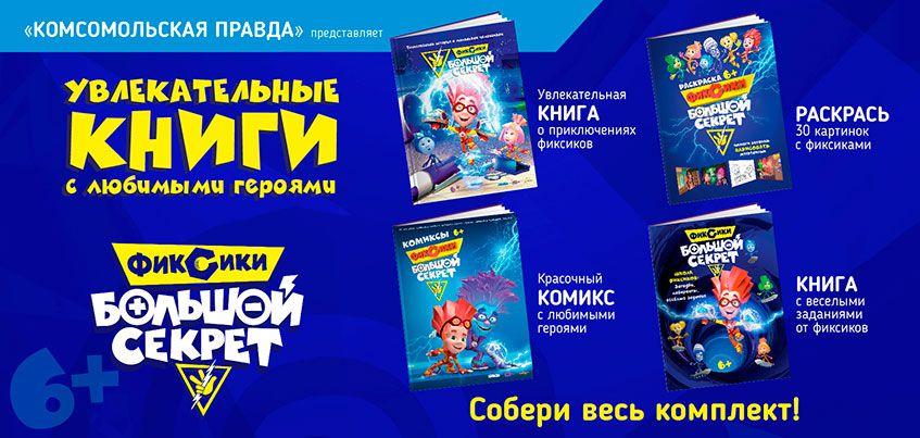 «Фиксики. Большой секрет» в Ижевске: «Комсомолка» запустила уникальную книжную коллекцию