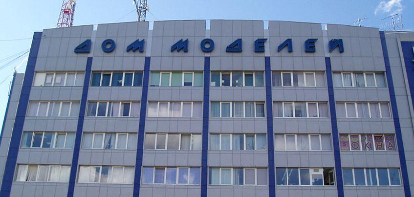 В Ижевске продадут «Дом моделей» за 116,6 млн рублей