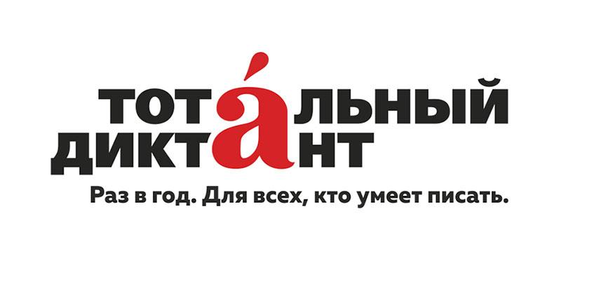 Ижевск может стать столицей «Тотального диктанта» в 2018 году