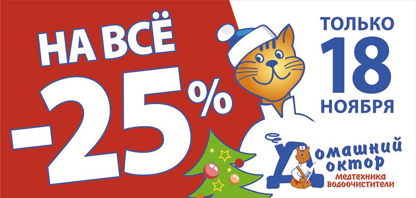 18 ноября в магазинах «Домашний Доктор» в Ижевске и Удмуртии скидка 25% на все