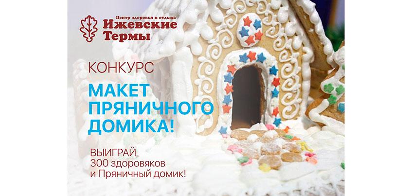 К Новому году в Ижевских термах появится настоящий пряничный домик