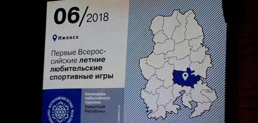 Первые Всероссийские летние любительские игры проведут в Удмуртии