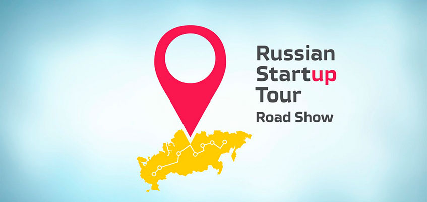 «Стартап-тур» пройдет в марте 2018 года в Ижевске