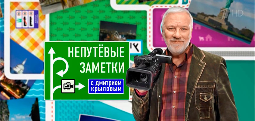 На Первом канале снимут выпуск программы «Непутевые заметки» про Удмуртию