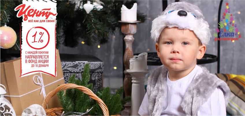 Акция «Ёлка для каждого»: Егор Лапин мечтает о синем драконе