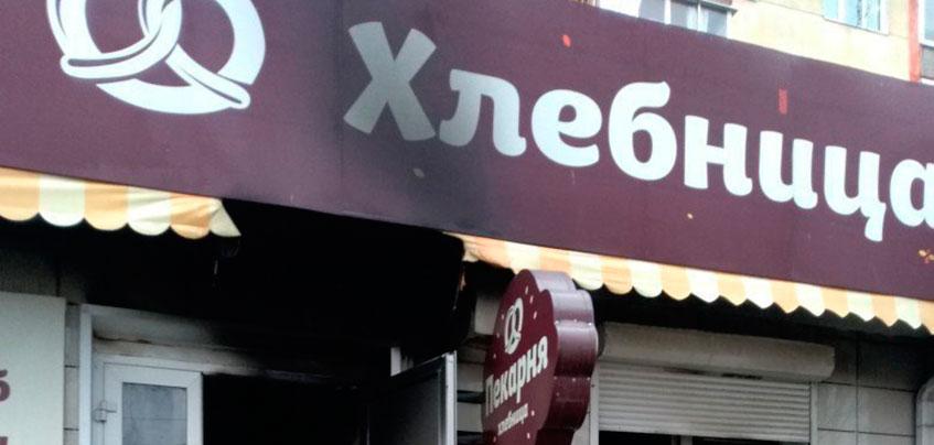 Проверка слуха: на Автозаводской в Ижевске сгорела пекарня «Хлебница»?