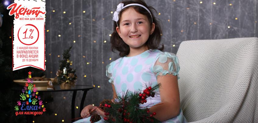 Акция «Ёлка для каждого»: Алина Соковнина попросила у Деда Мороза куклу «Доктор Плюшева»