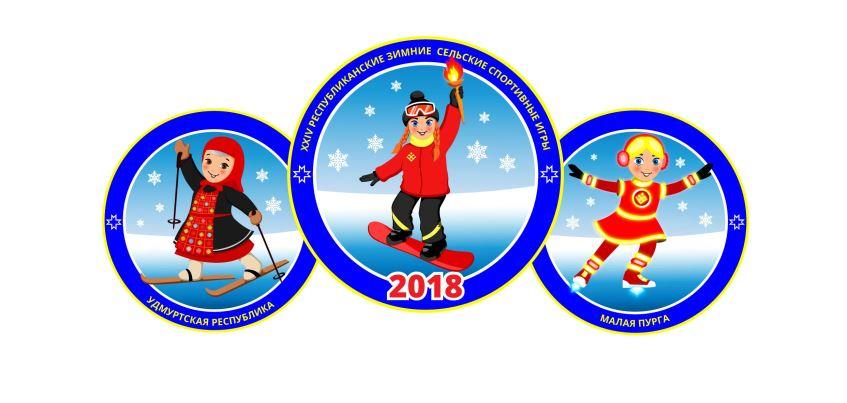 Девочка Пургиночка стала талисманом 24 зимних сельских игр в Удмуртии