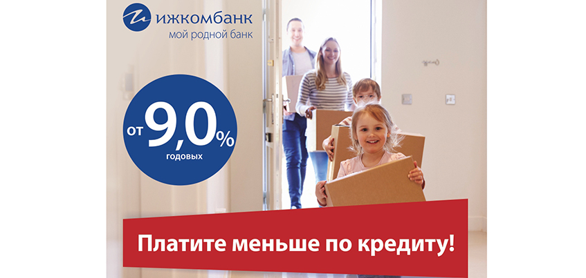 «Перекредитовка» от Ижкомбанка: платите меньше!