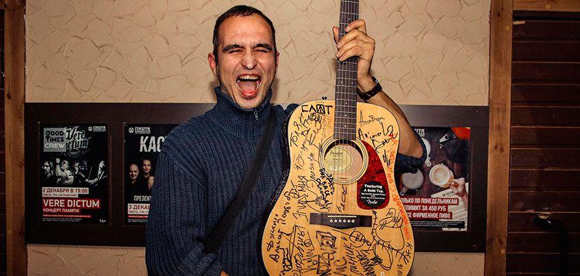На концерте группы Trubetskoy ижевчанин выиграл гитару с автографами рок-звезд