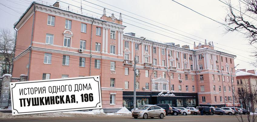 История одного дома: как устроена жизнь в «сталинке» на улице Пушкинской