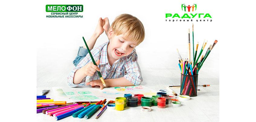 Нарисуй Новый год: ТЦ «Радуга» и компания «Мелофон» объявляют конкурс детских рисунков