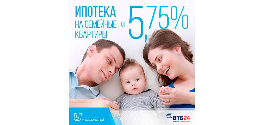 «УралДомСтрой» и ВТБ 24 снизили ставку по ипотеке до 5,75% годовых