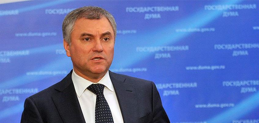 Спикер Госдумы назвал логичным решение Владимира Путина идти на выборы самовыдвиженцем