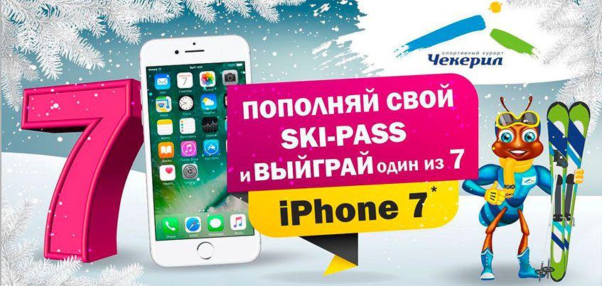 Семь гостей СК «Чекерил» получат по IPhone 7