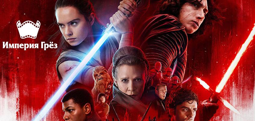«Звездные войны: Последние джедаи» стал самым неоднозначным фильмом саги
