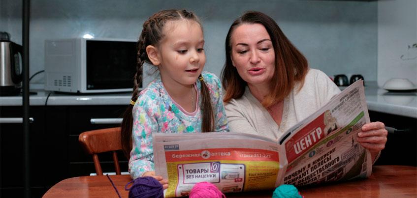 Ижевчане смогут оформить доставку газеты «Центр» всего за 24 рубля* в неделю на весь 2018 год!