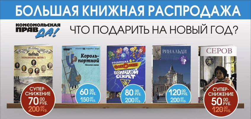 Ижевчане смогут со скидкой купить лучшие книжные коллекции от «Комсомольской правды»